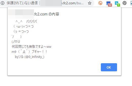兵庫県警が補導・書類送検した問題のサイト