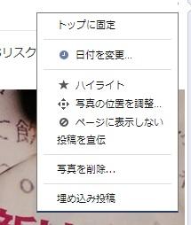 facebook埋め込み