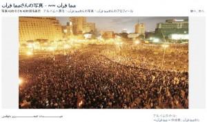 エジプト騒乱1月25日