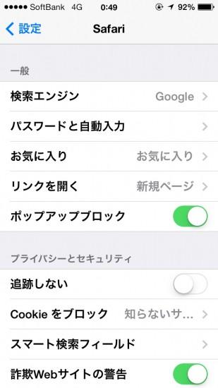iOS7 Safari パスワード丸見え