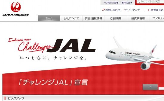 JAL 情報流出