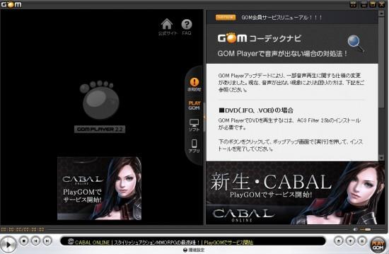 GOM Playerウイルス感染
