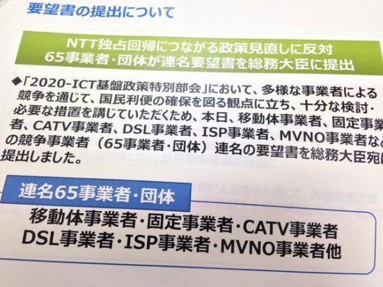 NTTグループ規制緩和
