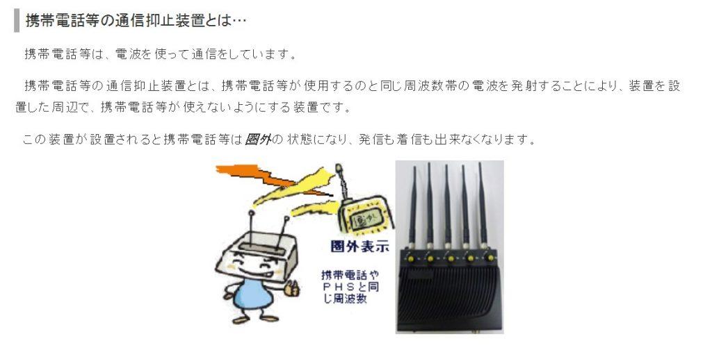 携帯電話等の通信抑止装置の使用について 総務省