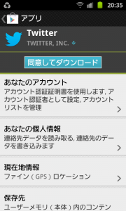 Androidアクセス許可