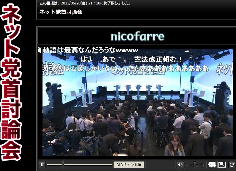 ニコ生ネット党首討論会