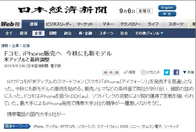 ドコモiPhone発売へ