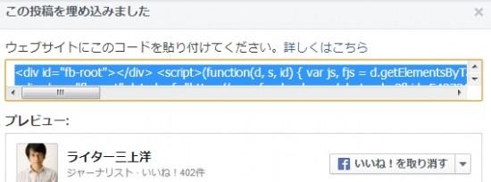 facebook埋め込み2
