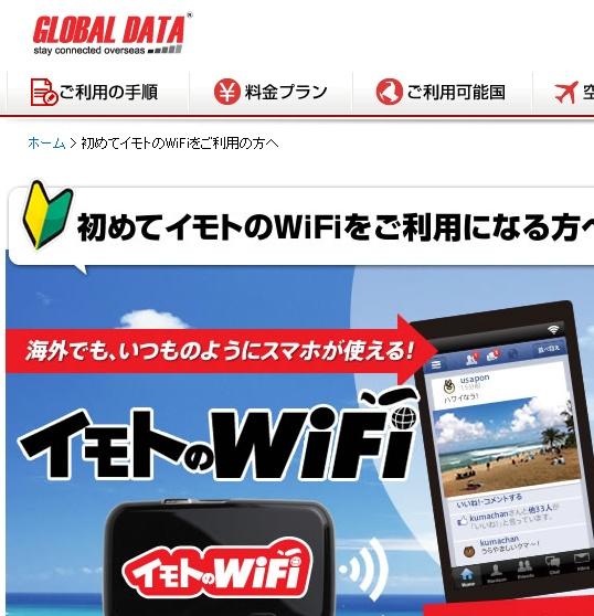 globaldeta_wifi