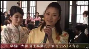 早稲田大学自主卒業式